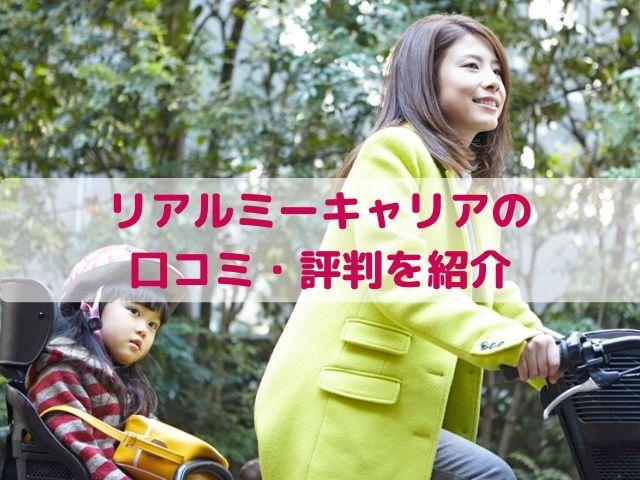 リアルミーキャリア 口コミ 評判